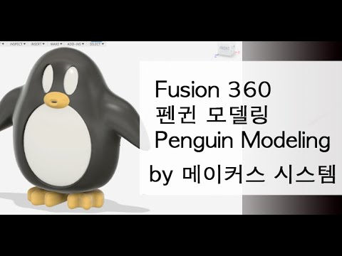 fusion 360 T spline modeling (퓨젼 360 모델링))01강좌(how to modeling Penguin character with Fusion 360)