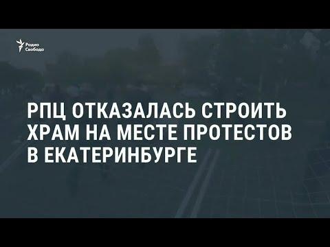 РПЦ отказалась от строительства храма в сквере в центре Екатеринбурга / Новости