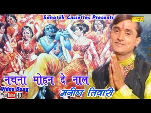 नाचना मोहन दे नाल || Manish Tiwari || Nachna Mohan De Nal || Hindi Krishna Bhajan