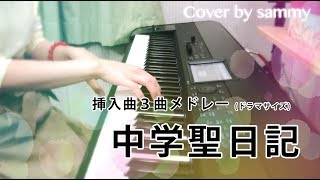 12/9 新しいフルメドレーを投稿しました♪ 【楽譜】中学聖日記 / Chugaku...