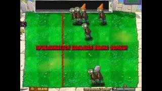 Растения против зомби : Стенореховый боулинг (Мини-игры)