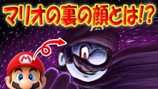 【クオリティ高すぎるw】マリオの裏の顔をみちゃいました・・・(*'ω'*) thumbnail