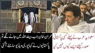 Imran khan in Makkah || Makkah me Imran Khan Ko Dekh kr Pakistanio ny kya kaha