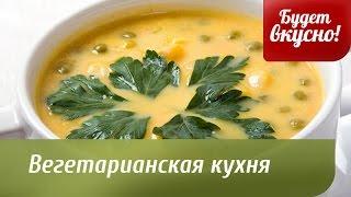 Будет вкусно! 08/12/2014 Вегетарианская кухня. GuberniaTV