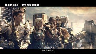 《萬王之王3D》TVCF  英雄集結篇 30秒