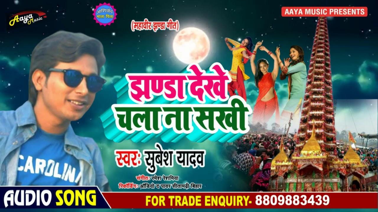 Subesh Yadav क स परह ट मह व र झ ड ग त 2019 Jhanda Dekhe Chala Na Sakhi Bhojpuri Jhanda Song Youtube