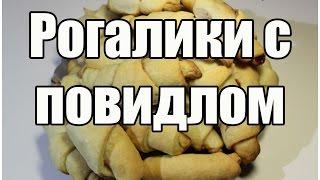 Рогалики с повидлом  / Jam biscuits | Видео Рецепт