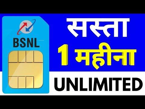 BSNL का नया प्लान UNLIMITED 1 महीने - BSNL LATEST OFFERS