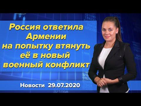 Россия ответила Армении на попытку втянуть её в новый военный конфликт.Новости