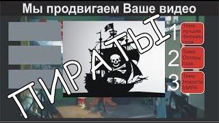 Пираты.Жорик Ютубов представляет.Часть 83