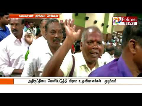 Rural Administrative Officers expressed their discontent in MGR Centenary Function | Polimer News