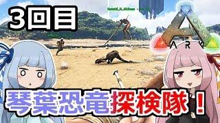 仲間とともに拠点を作ったり恐竜を倒したりする茜ちゃん。 検索メモ:琴葉茜、琴葉葵 twitter:@tmd_n_y.