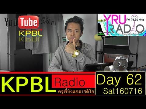 เรียนพูดอังกฤษ สู๊ดดดยอดดด กับ ครูพี่บังแอล on KPBL Radio (Day 62)