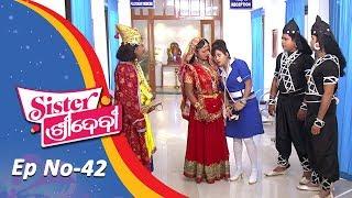 Sister Sridevi | Full Ep 42 | 17th Nov 2018 | Odia Comedy Serial - Tarang TV