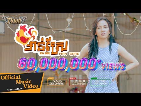 Moin Srae - Rabee 【Official Full MV 2】