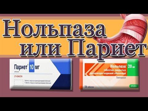 Нольпаза или Париет. Какой из препаратов лучше?