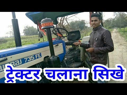 ट्रैक्टर चलाना सीखे//How To Drive A Tractor //Akg Technical