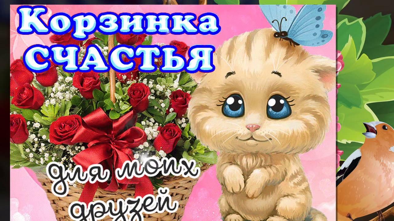 День счастья открытки с пожеланиями