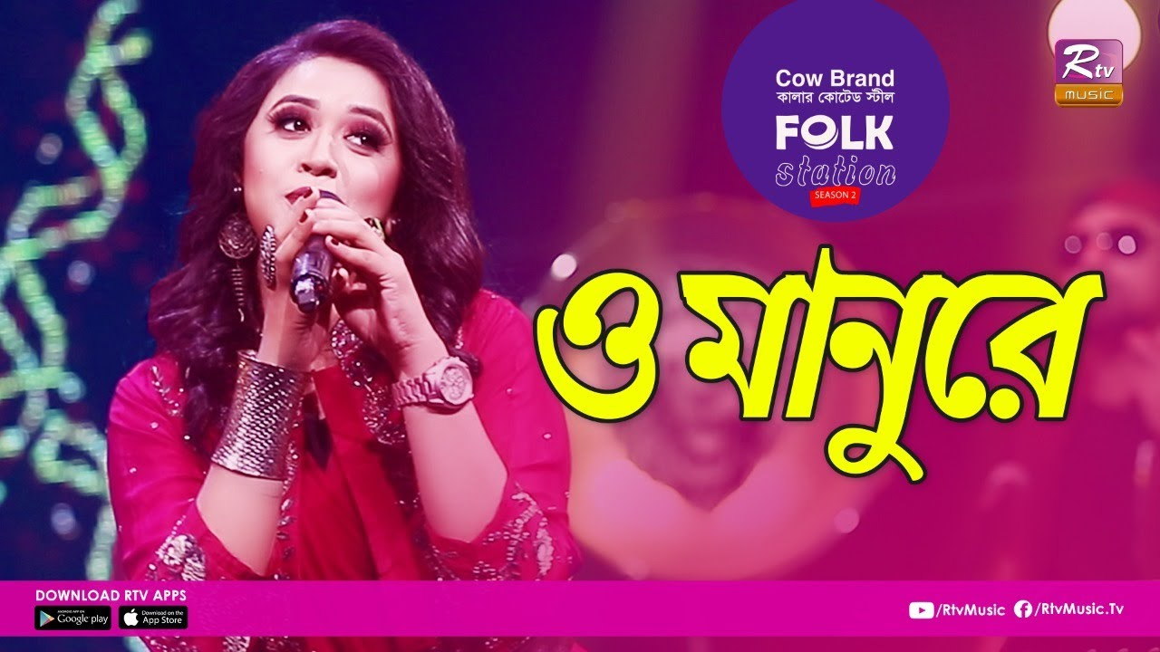 O Manure | ও মানুরে | Jk Majlish Feat. Oyshee | FOLK STATION, SEASON.2 | Rtv Music