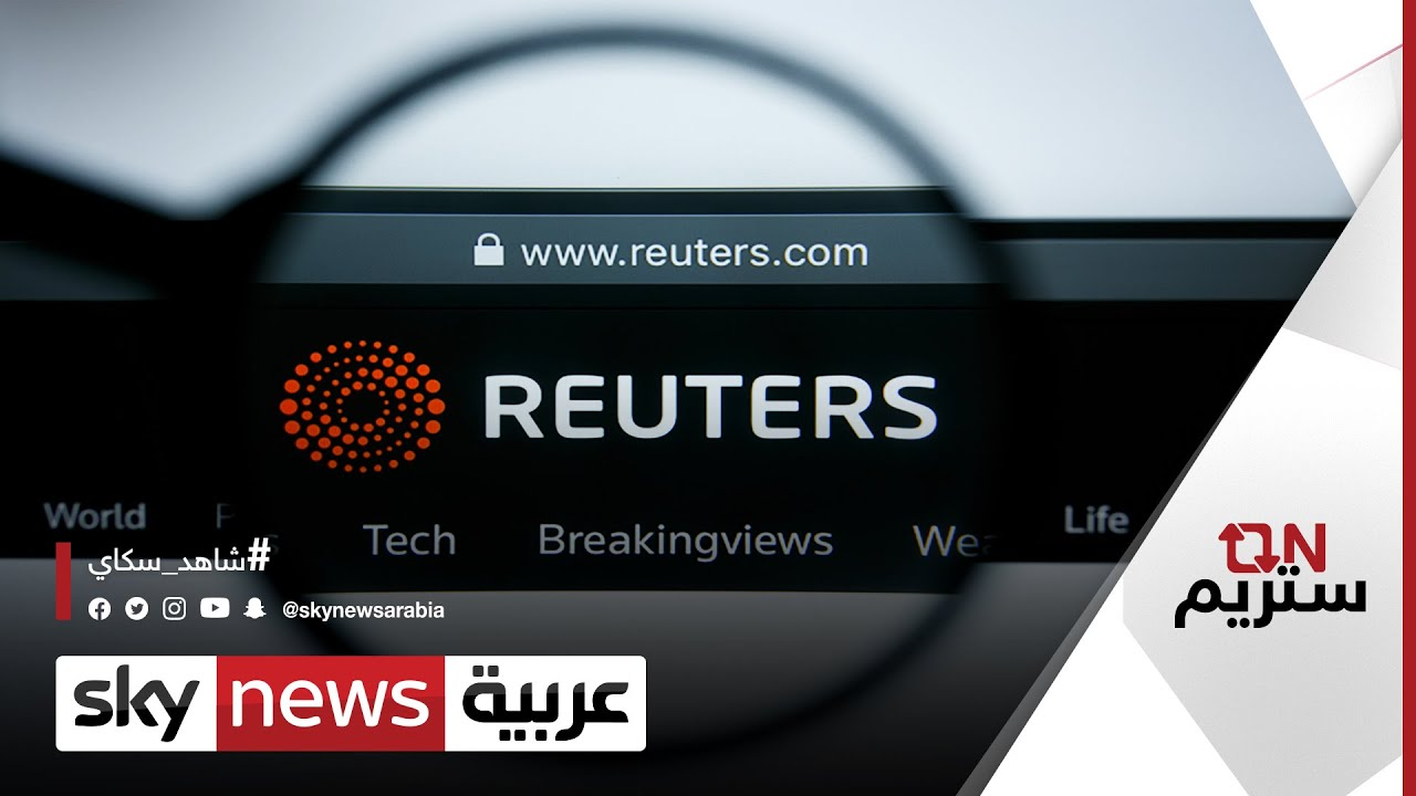 رويترز تفرض رسومًا مقابل قراءة الأخبار عبر الإنترنت | #أون_ستريم  - 22:59-2021 / 4 / 21