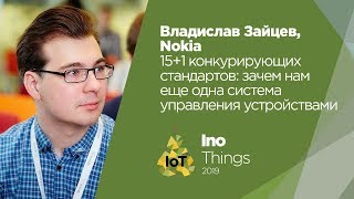 15+1 конкурирующих стандартов: зачем нам еще одна система управления устройствами/Владислав Зайцев