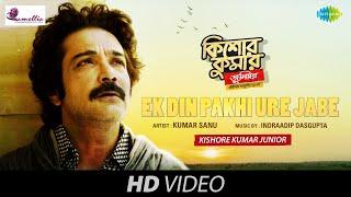 Ek Din Pakhi Ure Jabe | Kishore Kumar Junior | Prosenjit Chatterjee | Aparajita Auddy | Kumar Sanu