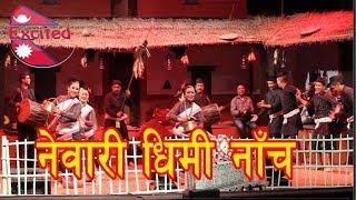 Newari {धिमी} Dhime dance in Nachghar Jamal Kathmandu