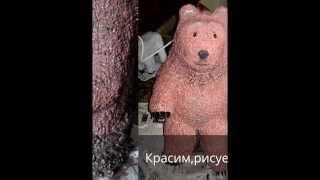 Медведь из монтажной пены.(Для приусадебного участка можно своими руками сделать разные фигуры.Нужно: монтажная пена, пистолет для..., 2015-11-11T06:20:10.000Z)