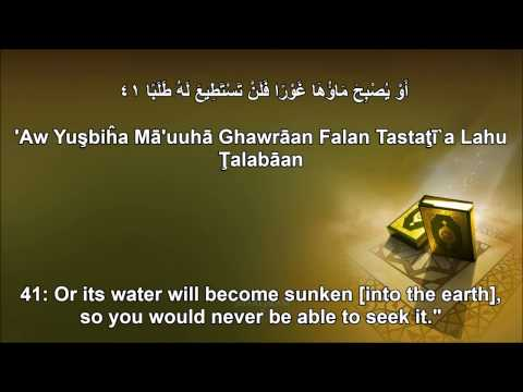 SURAH AL KAHF The Cave with English translation and Transliteration recited by Sherazad Taher