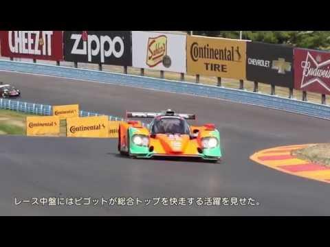 IMSA WeatherTech Sportscar Championship ワトキンスグレン6時間レース