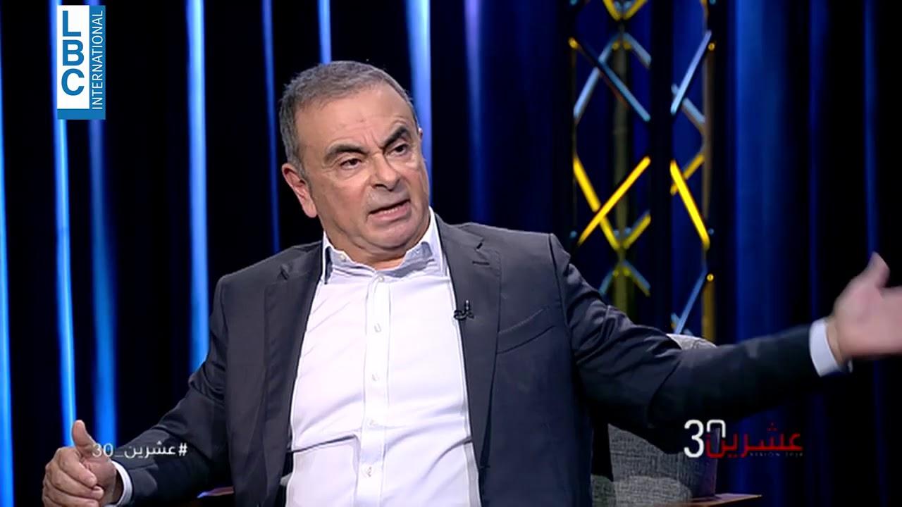 عشرين 30 – حلقة خاصة مع كارلوس غصن – هل لبنان بحاجةٍ إلى إعادة هيكلة على الصعيد الاقتصادي؟