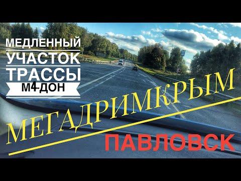Дорога в Крым. Медленный участок Трассы М4-Дон. Павловск
