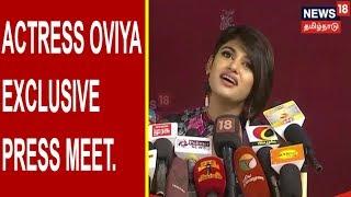 Actress Oviya  | Press Meet In Coimbatore |  Full Speech | News 18 Tmailnadu