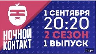 """Шоу """"Ночной Контакт"""" сезон 2 выпуск 1 (в гостях Юлиана Караулова)"""