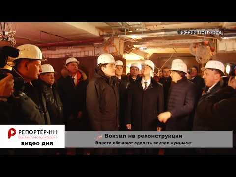 Смотреть Реконструкция Московского вокзала в Нижнем Новгороде онлайн