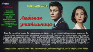 Любимая учительница Новые Русские сериалы 2016 (анонс)