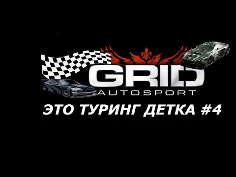 ЭТО ТУРИНГ ДЕТКА #4 GRID Autosport