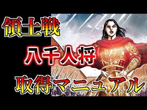 #352【ナナフラ】『領土戦』サラリーマンのための八千人将取得マニュアル【キングダムセブンフラッグス】