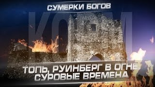Сумерки богов. Суровые времена клана -KOPM(Подпишись на канал: http://www.youtube.com/subscription_center?add_user=TheArti25 Больше видео: http://www.youtube.com/user/TheArti25 ..., 2014-09-11T03:00:00.000Z)