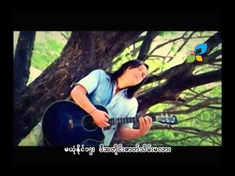 Ma Yone Naing Buu (Ah Nge)