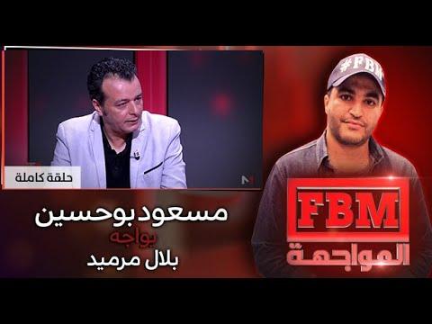 #FBM مسعود بوحسين في مواجهة بلال مرميد