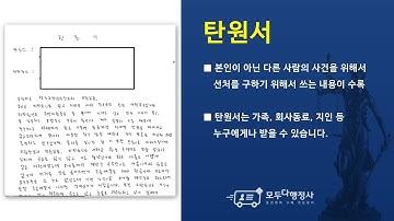 """음주운전 면허취소 기간 """"탄원서란?"""""""