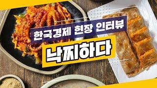 낙찌하다│한국 경제 현장 인터뷰│제53회 프랜차이즈 창…