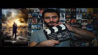 Смотри кино #26. Землетрясение. Россия. Армения. Трагедия, объединившая мир.