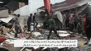 مئة قتيل على الأقل ومئات الجرحى بزلزال إندونيسيا