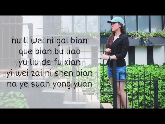 Ke Xi Bu Shi Ni (可惜不是你) with Lyric - cover by Lea Lavenia