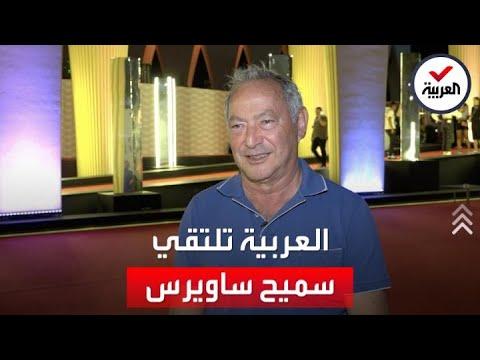 سميح ساويرس يوضح للعربية سبب عدم عرض فيلم في افتتاح مهرجان الجونة 2021  - 18:54-2021 / 10 / 18