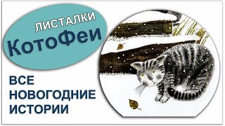 Котофеи все новогодние истории Фадеева
