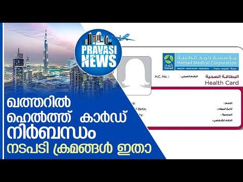 ഖത്തറില് ഹെല്ത് കാര്ഡ് നിര്ബന്ധമാക്കി | Health Card Qatar