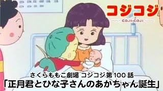 【公式】さくらももこ劇場 コジコジ 第100話【期間限定】